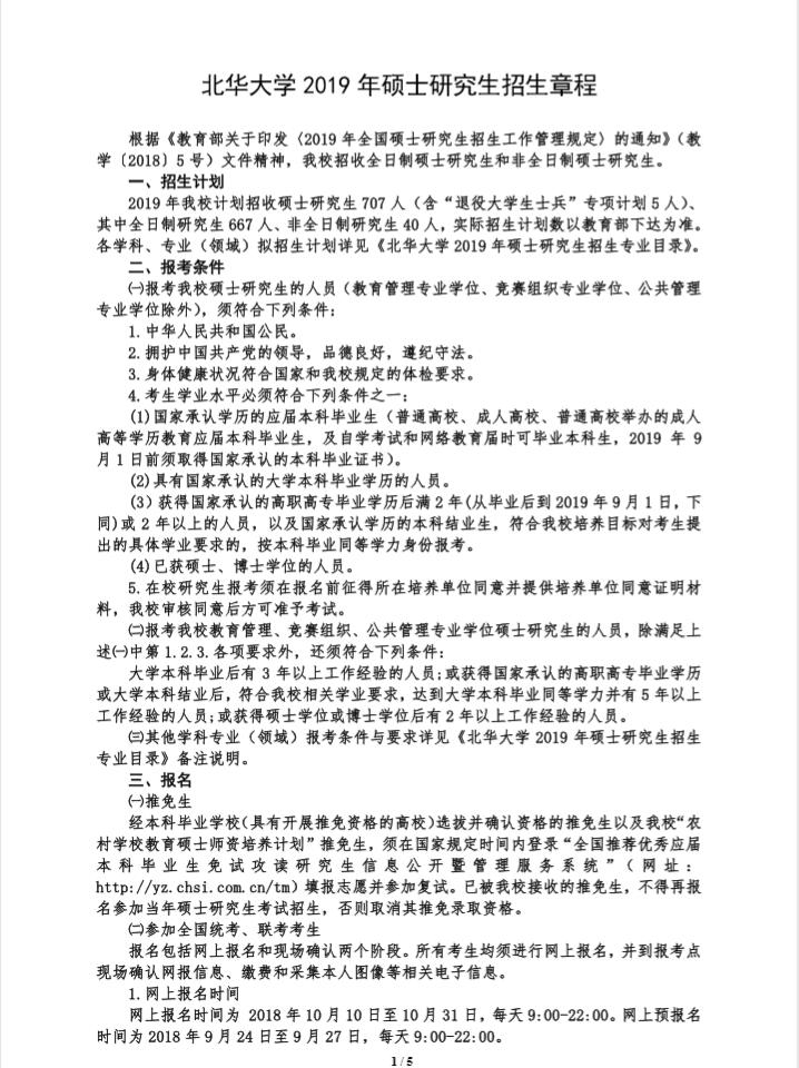 2019年兰州大学公共管理硕士(MPA)招生简章