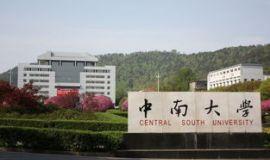 中南大学2020年硕士研究生招生专业目录